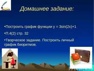 Домашнее задание: Построить график функции у = 3sin(2x)+1 П.4(2) стр. 32 Творчес