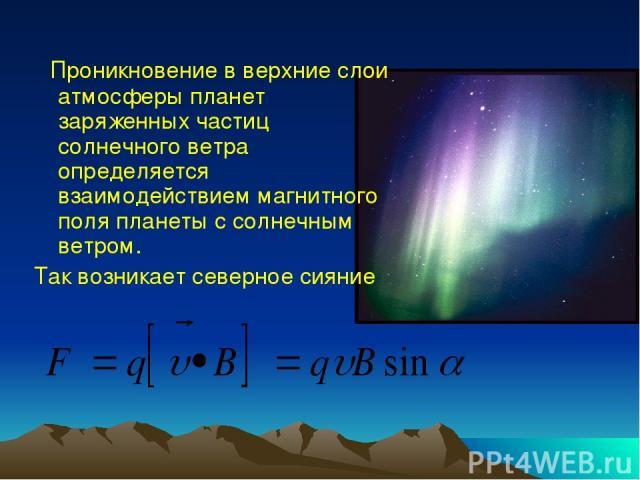 Проникновение в верхние слои атмосферы планет заряженных частиц солнечного ветра определяется взаимодействием магнитного поля планеты с солнечным ветром. Так возникает северное сияние