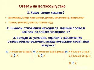 Ответь на вопросы устно Какое слово лишнее? километр, метр, сантиметр, длина, ми