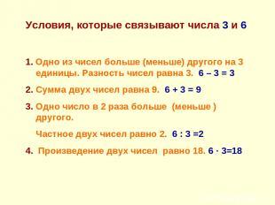 Условия, которые связывают числа 3 и 6 1. Одно из чисел больше (меньше) другого