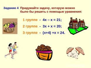 Придумайте задачу, которую можно было бы решить с помощью уравнения: 1 группе -