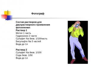 Фотограф Состав растворов для двухрастворного проявления фотопленки: Раствор 1 М