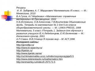 Ресурсы И. И. Зубарева, А. Г. Мордкович/ Математика //5 класс. — М.: Мнемозина,
