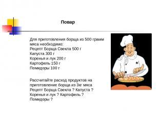 Повар Для приготовления борща из 500 грамм мяса необходимо: Рецепт Борща Свекла