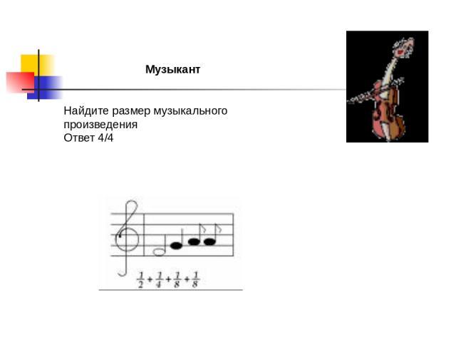 Музыкант Найдите размер музыкального произведения Ответ 4/4