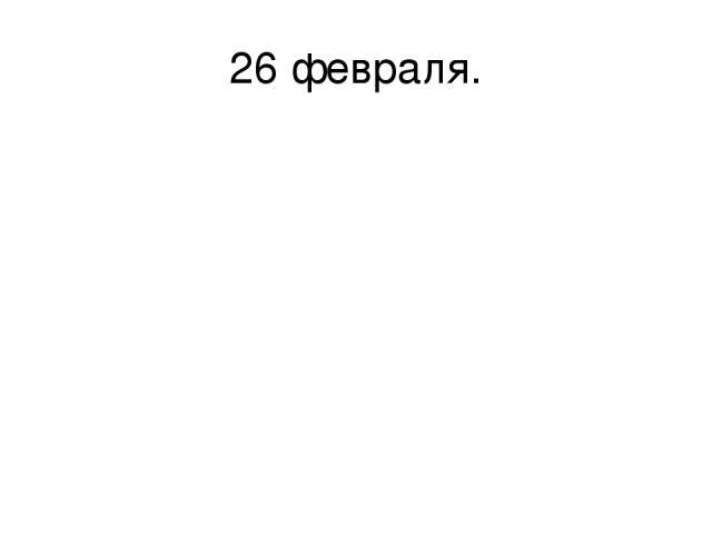 26 февраля.