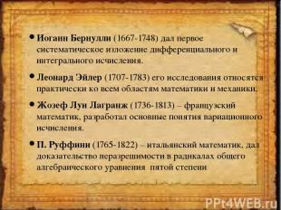 Иоганн Бернулли (1667-1748) дал первое систематическое изложение дифференциально