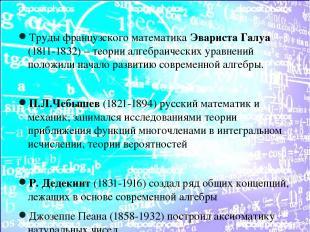 Труды французского математика Эвариста Галуа (1811-1832) – теории алгебраических