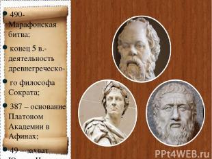490- Марафонская битва; конец 5 в.-деятельность древнегреческо- го философа Сокр