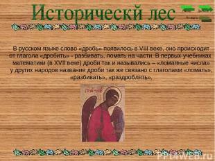 Дальше На карту Назад В русском языке слово «дробь» появилось в VIII веке, оно п