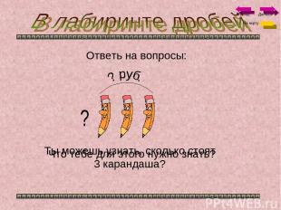 Ответь на вопросы: Ты можешь узнать, сколько стоят 3 карандаша? Что тебе для это