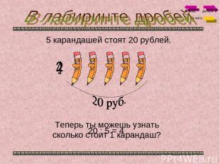 5 карандашей стоят 20 рублей. Теперь ты можешь узнать сколько стоит 1 карандаш?