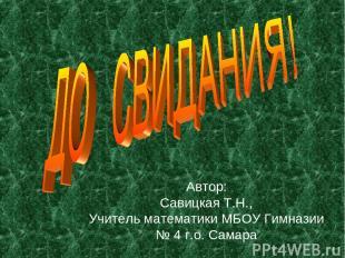 Автор: Савицкая Т.Н., Учитель математики МБОУ Гимназии № 4 г.о. Самара