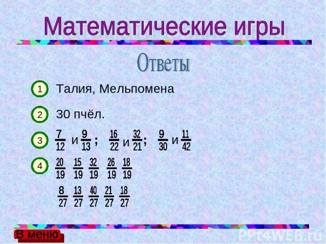 1 Талия, Мельпомена 2 3 4 30 пчёл. и ; и ;