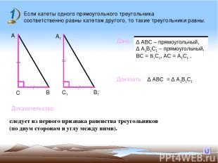 Если катеты одного прямоугольного треугольника соответственно равны катетам друг