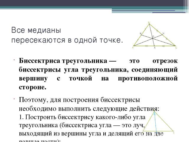 Все медианы пересекаются в одной точке. Биссектрисатреугольника— это отрезок биссектрисы угла треугольника, соединяющий вершину с точкой на противоположной стороне. Поэтому, для построения биссектрисы необходимо выполнить следующие действия: 1. По…