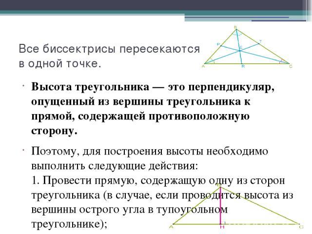 Все биссектрисыпересекаются в одной точке. Высотатреугольника— это перпендикуляр, опущенный из вершины треугольника к прямой, содержащей противоположную сторону. Поэтому, для построения высоты необходимо выполнить следующие действия: 1. Провести …