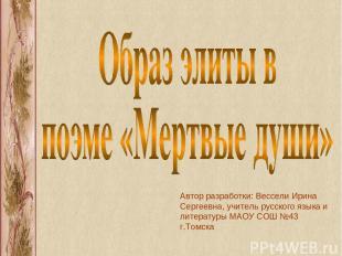 Автор разработки: Вессели Ирина Сергеевна, учитель русского языка и литературы М