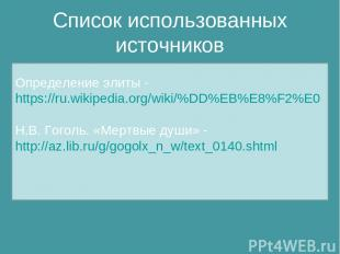 Список использованных источников Определение элиты - https://ru.wikipedia.org/wi