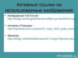 Активные ссылки на использованные изображения Изображение Н.В.Гоголя - http://90