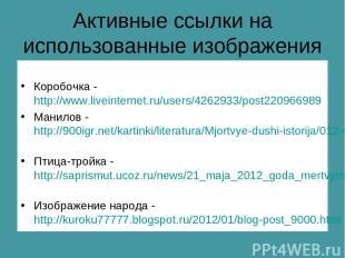 Активные ссылки на использованные изображения Коробочка - http://www.liveinterne
