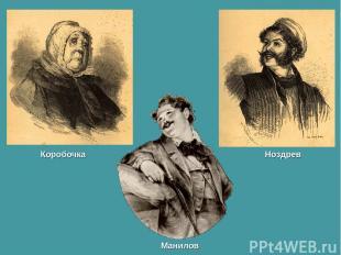 Коробочка Ноздрев Манилов