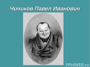 Чичиков Павел Иванович