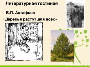 Вопросы для обсуждения Какова главная мечта героя? Что значит «посадить дерево»?