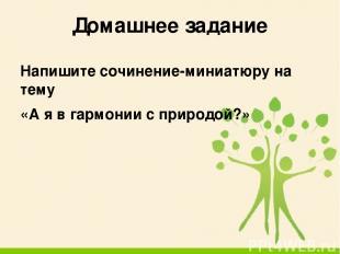 Использованные ресурсы http://xreferat.ru/image/10/1304774854_1.gif фотосинтез h