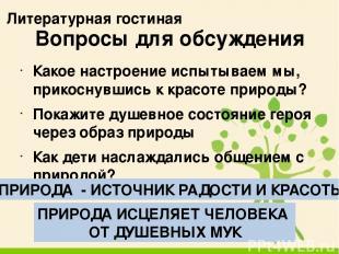 Литературная гостиная Стихотворение «Зерно» Г.Ефимова