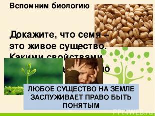 Литературная гостиная В.П. Астафьев «Деревья растут для всех»