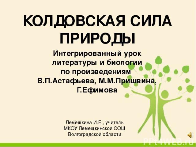 Цели урока Исследовать проблему единства человека и природы Найти взаимосвязь нравственного, биологического и природоохранного аспектов проблемы в произведениях В.П.Астафьева, М.М.Пришвина, Г.Ефимова