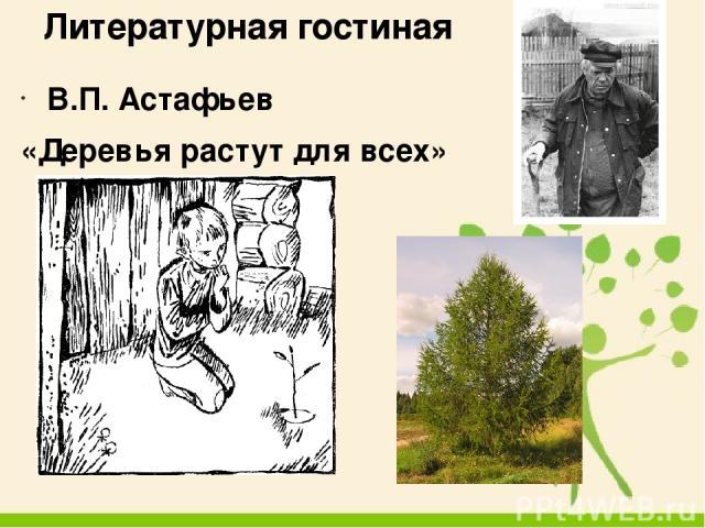 Вопросы для обсуждения Какова главная мечта героя? Что значит «посадить дерево»? О чем тревожится главный герой во время посадки? Литературная гостиная