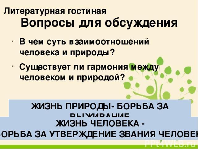 Литературная гостиная В.П. Астафьев «Весенний остров»
