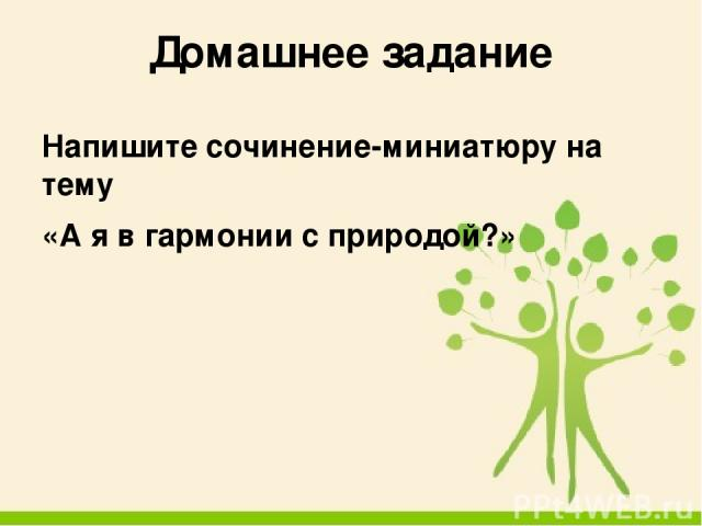 Использованные ресурсы http://xreferat.ru/image/10/1304774854_1.gif фотосинтез http://bashkirskimed.ru/uploads/posts/2013-05/thumbs/1369071539_bankoboev.ru_pchela_na_zheltom_cvetke.jpg пчела http://stat21.privet.ru/lr/0c14b74c2d608aafbd1af6e6b4be1c5…