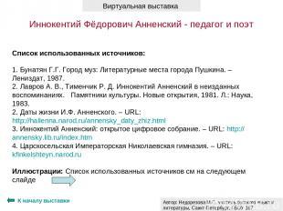 К началу выставки Список использованных источников: 1. Бунатян Г.Г. Город муз: Л
