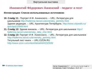 К началу выставки Иллюстрации: Список использованных источников: 10. Слайд 11:.