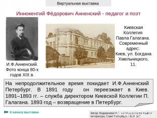 К началу выставки И.Ф.Анненский. Фото конца 80-х годов XIX в. Киевская Коллегия