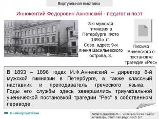 К началу выставки 8-я мужская гимназия в Петербурге. Фото 1890-х гг. Совр. адрес