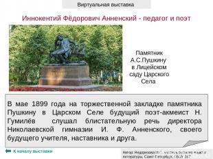 К началу выставки Памятник А.С.Пушкину в Лицейском саду Царского Села В мае 1899