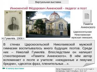 К началу выставки Н.Гумилёв. 1906 г. Царскосельская Николаевская мужская гимнази