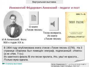 К началу выставки В 1904 году опубликована книга стихов «Тихие песни» (СПб). На