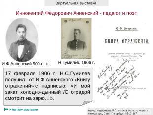 К началу выставки 17 февраля 1906 г. Н.С.Гумилев получил отИ.Ф.Анненского«Книг