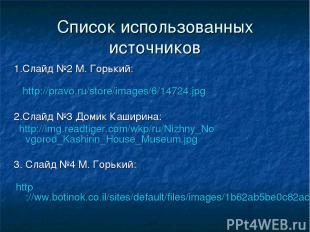 Список использованных источников 1.Слайд №2 М. Горький: http://pravo.ru/store/im