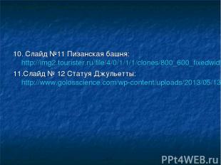 10. Слайд №11 Пизанская башня: http://img2.tourister.ru/file/4/0/1/1/1/clones/80