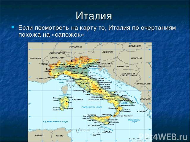 Италия Если посмотреть на карту то, Италия по очертаниям похожа на «сапожок»