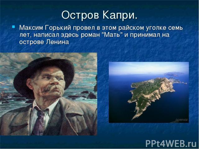 Остров Капри. Максим Горький провел в этом райском уголке семь лет, написал здесь роман