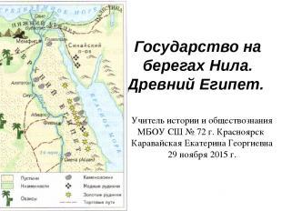 Государство на берегах Нила. Древний Египет. Учитель истории и обществознания МБ