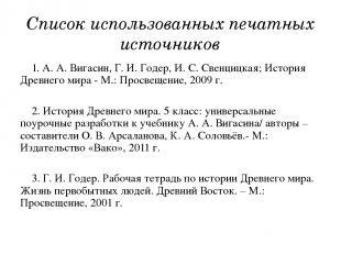 Список использованных печатных источников 1. А. А. Вигасин, Г. И. Годер, И. С. С