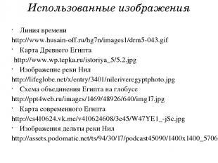 Использованные изображения Линия времени http://www.husain-off.ru/hg7n/images1/d